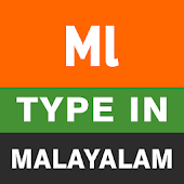 Type in Malayalam (Easy Malayalam Typing)
