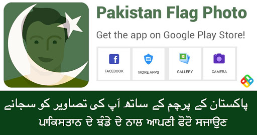 Pakistan Flag Photo Editor