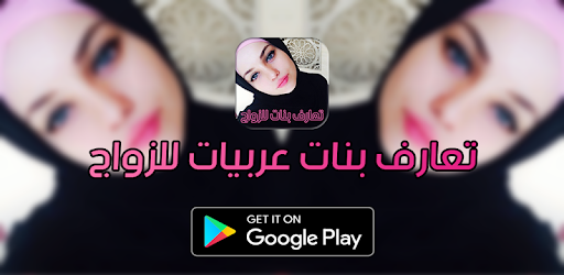 تعارف بنات للزواج - جديد app (apk) free download for Android/PC/Windows screenshot