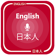 Japanese English Translator and Dicitionary