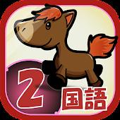 ビノバ 国語-小学生,2年生- 漢字や言葉をドリルで勉強