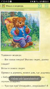 Детские сказки - náhled
