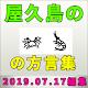 屋久島のカニ・エビ・の方言集 APK