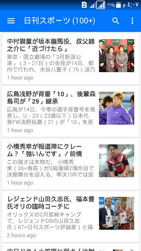日本ニュース