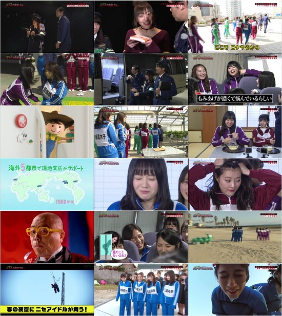 (TV-Variety)(720p) SKE48を一斉逮捕!?ニセアイドル撲滅大作戦! 170328