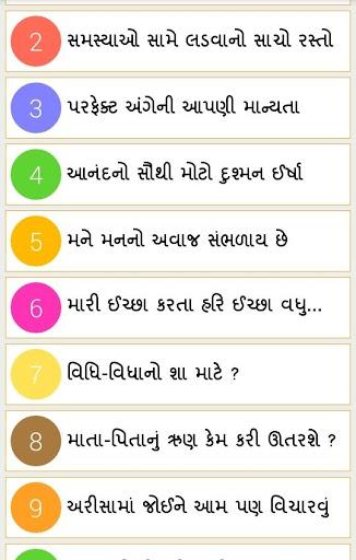 Moral Stories for Kid Gujarati