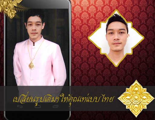Thai Wedding Dress Editor