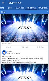 팬덤 for 엑소(exo) 커뮤니티 - náhled