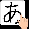 Japanese Handwriting Recog icon
