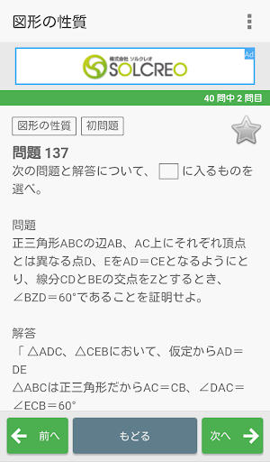 u5927u5b66u5165u8a66u5bfeu7b56u554fu984cu96c6uff5eu6570u5b661u30fbAuff5e 1.4.8 Windows u7528 5