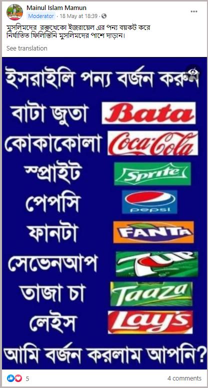 Claim Bangladesh.png