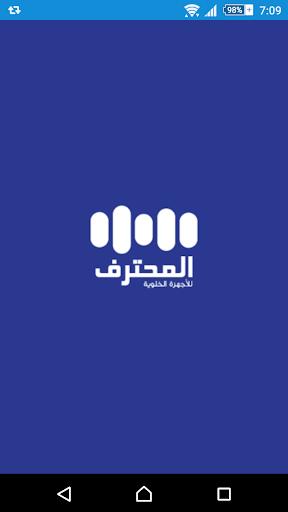 شعار المحترف للموبايل