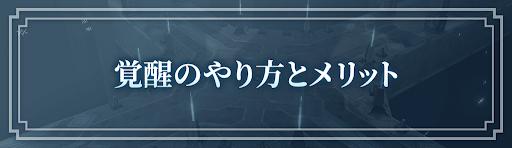 ロドヒロ_覚醒