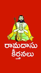 Ramadasu Keerthanalu Telugu - náhled