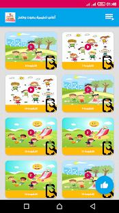 اناشيد واغاني تعليمية للاطفال الصغار بدون انترنت - náhled