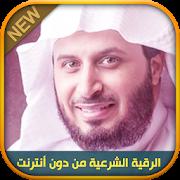 Offline Ruqyah Saad Al Ghamidi Rokia char3iya
