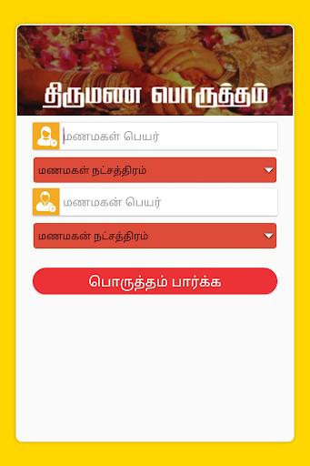 Tamil Calendar 2020 Tamil Calendar Panchangam 2020 6.1 screenshots 12