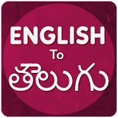English To Telugu Translator