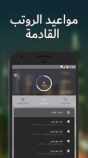 موعد الرواتب وحساب المواطن في السعودية - náhled