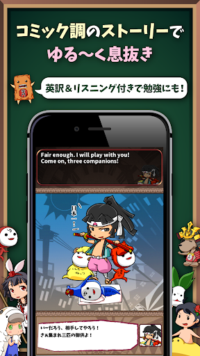 English Quiz Battle: EigoMonogatari -English Story 691 screenshots 4