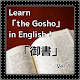 Learn 「the Gosho」 in English !