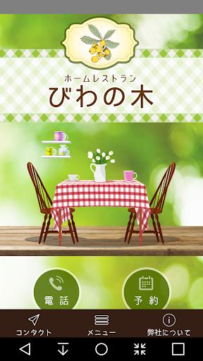 玩免費遊戲APP|下載びわの木 app不用錢|硬是要APP