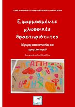 Photo: Εφαρμοσμένες γλωσσικές δραστηριότητες, Γέφυρες επικοινωνίας και γραμματισμού, Σοφία Δουμανίδου, Άννα Κοντοπούλου, Μυρτώ Ντίνα, επιστημονική επιμέλεια: Κώστας Ντίνας, Εκδόσεις Σαΐτα, Ιούνιος 2016, ISBN: 978-618-5147-84-6, Κατεβάστε το δωρεάν από τη διεύθυνση: www.saitapublications.gr/2016/06/ebook.205.html
