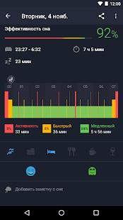 Runtastic Sleep Better Умный будильник и фазы сна Screenshot