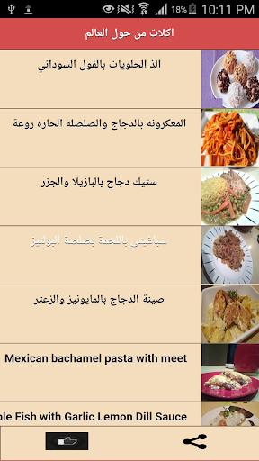اكلات من حول العالم