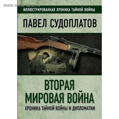 Вторая мировая война. Хроника тайной войны и дипломатии. Судоплатов П.