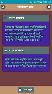 জুম্মার নামাজ পড়ার নিয়ম - náhled