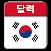 South Korea Calendar 2019 - 2021