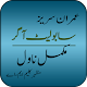 Sablot Agar Urdu Novel - Imran Series by Mazhar Android apk