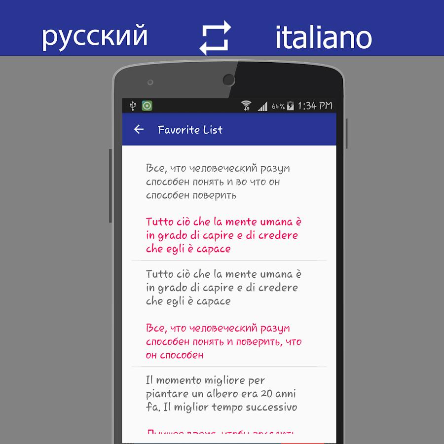 Italian Translation Russian To 30