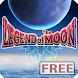 月の伝説 - Androidアプリ