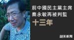 前中國民主黨主席秦永敏再被判監十三年