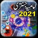 Imamia Jantri 2021 Original - Shia Imamia Jantri icon