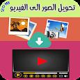 تحويل الصورالى الفيديو بسهولة 2018 apk