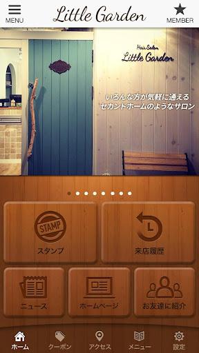 岐阜市の美容院Little Garden 公式アプリ