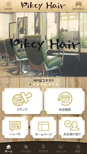 Pikcy Hair(ピクシーヘアー) 公式アプリ