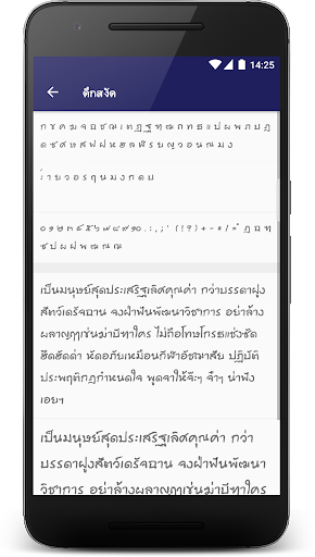 Free Thai fonts for FlipFont 1.0.5 screenshots 2