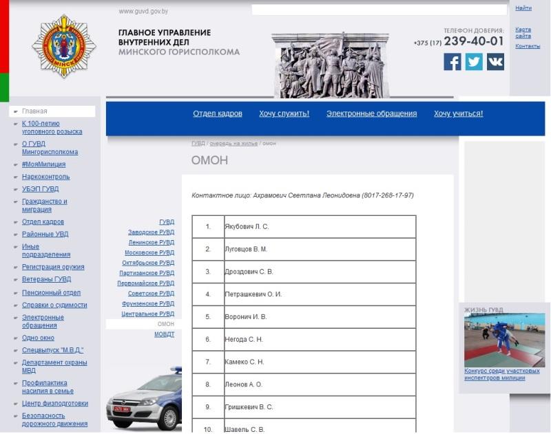 Скриншот страницы сайта Мингорисполкома с данными ОМОНа