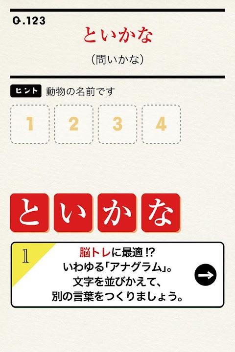 並べ替えてアハ体験 文字もじシャッフルのおすすめ画像2