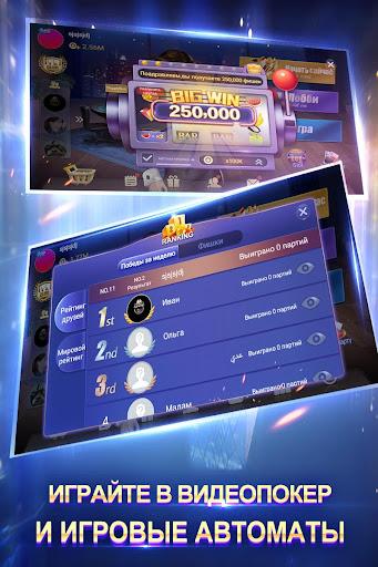 Texas Poker u0420u0443u0441u0441u043au0438u0439  (Boyaa) apktram screenshots 2