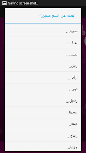 معاني الاسماء screenshot 3