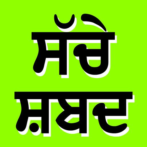 Punjabi Photos - Sache Shabad