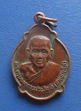 เหรียญพระพุทธหลวงปู่สาย วัดบางรักใหญ่ จ.นนทบุรี เนื้อทองแดง ปี2518