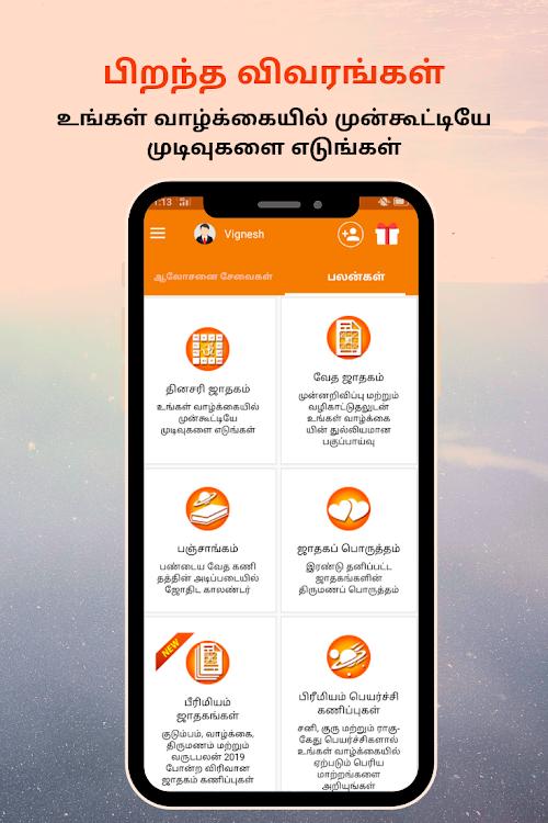 Astrologi match gör i Tamil