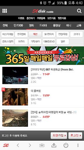 새디스크 Sedisk 무료 영화 동영상 드라마 애니