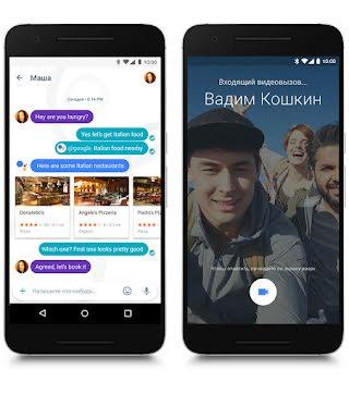 Google Allo да Google Duo